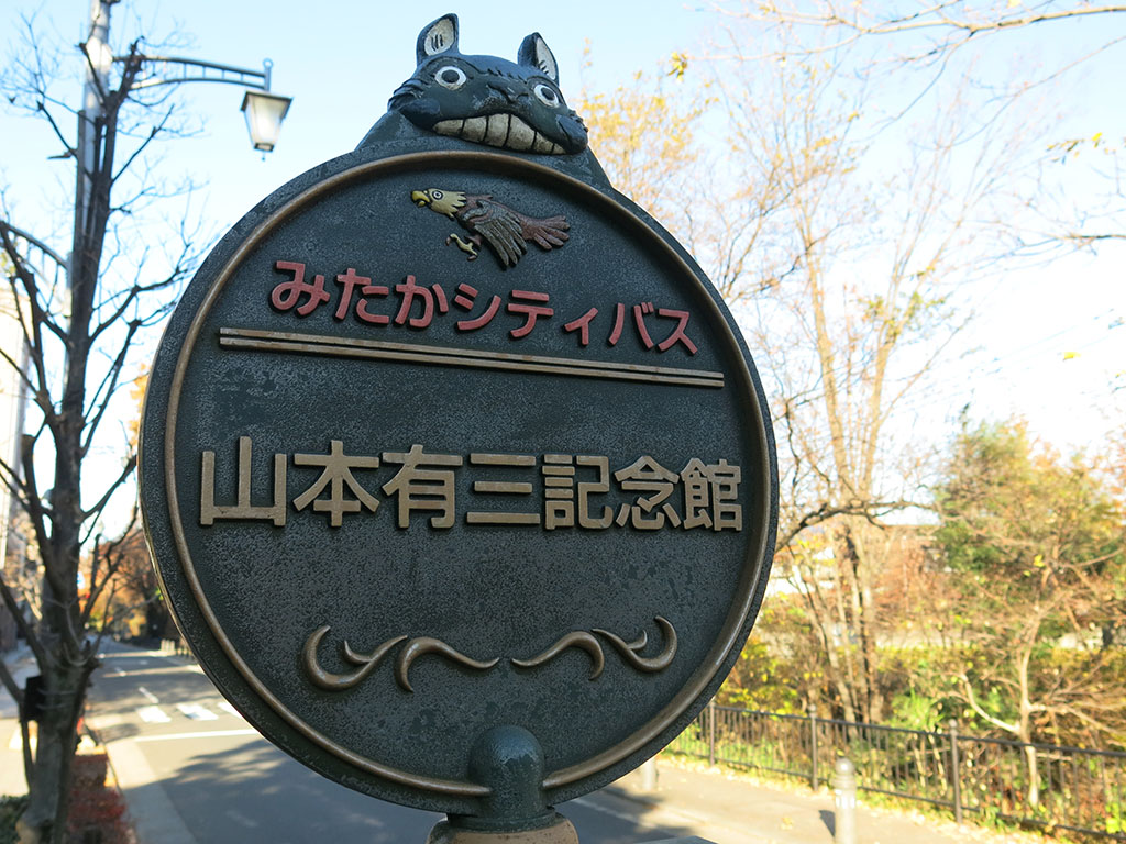 totoro's bus stop